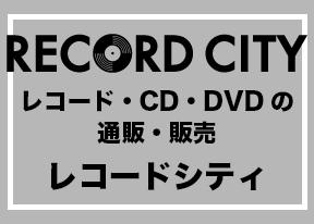 recordcity
