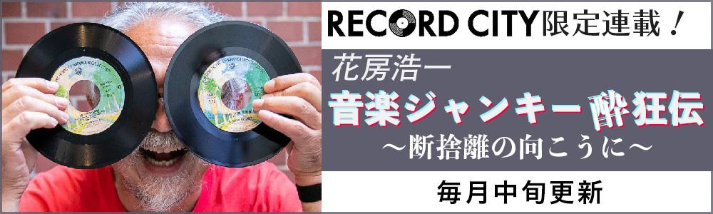 花房浩一・音楽ジャンキー酔狂伝〜断捨離の向こうに〜
